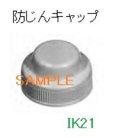 富士電機 〓 【防じんキャップ(耐候形):緑】AR30シリーズオプション 〓 AHX111-G