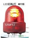 パトライト 〓 LED回転灯 Φ118:赤 〓 使用電圧:AC100V 〓 SKHE-100-R