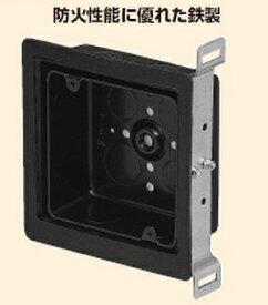 未来工業 【販売単位1個】〓耐火遮音スタットレットボックス 規格:中型四角(浅型)〓MTKB-MA3-CS