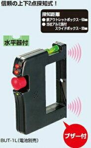 未来工業 【販売単位:1個】〓ボックスアッタ?(金属探知器)〓BUT-1N