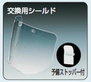 未来工業 【販売単位:1個】〓USメットシールドタイプ用内装材  交換用シールド〓USH-SD