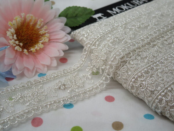 木馬MOKUBA メタリックチュールレース62419 ホワイトシルバー(巾約3.2cm)