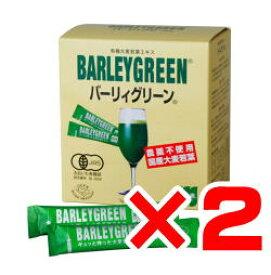 【有機JAS認定】 バーリィグリーン 60包×2箱 送料無料 【smtb-MS】