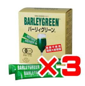 【有機JAS認定】 バーリィグリーン 60包×3箱 送料無料 【smtb-MS】