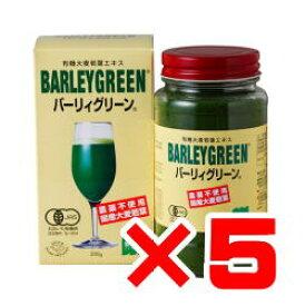 【有機JAS認定】 バーリィグリーン 200g×5箱 送料無料 【smtb-MS】
