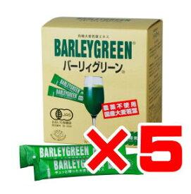 【有機JAS認定】 バーリィグリーン 60包×5箱 送料無料 【smtb-MS】