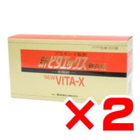 【第2類医薬品】新ビタエックス糖衣錠 300錠×2箱セット
