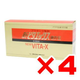 【第2類医薬品】新ビタエックス糖衣錠 300錠×4個
