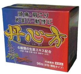 【第2類医薬品】丹心方 96包(たんしんほう)送料無料