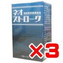 ネオストローク 100粒×3個セット【送料無料】海蛇脂質健康食品 海蛇オイル