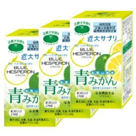 ブルーヘスペロン キンダイ 270粒×3箱セット 【送料無料※北海道除く】