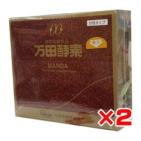 万田酵素 分包タイプ(2.5g×60包)×2箱セット【送料無料】
