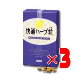 快通ハーブ粒 120粒×3箱セット+おまけ付き【送料無料※北海道除く】