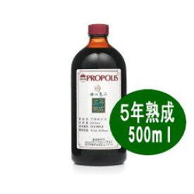 プロポリス 蜂の恵み 5年熟成 500ml 【送料無料】