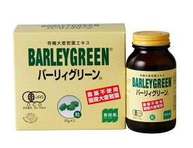 【有機JAS認定】 バーリィグリーン(粒) 90g×2 送料無料※北海道・沖縄除く 【smtb-MS】