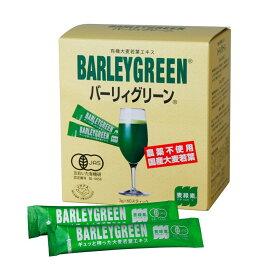 【有機JAS認定】 バーリィグリーン 60包 送料無料※北海道・沖縄除く 【smtb-MS】