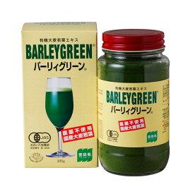 【有機JAS認定】 バーリィグリーン 200g【送料無料※北海道・沖縄除く】