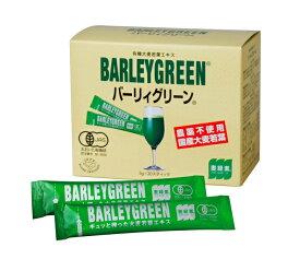 【有機JAS認定】 バーリィグリーン 30包