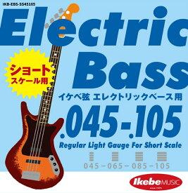 """あす楽 新品 即納可能 Ikebe Original Electric Bass Strings """"イケベ弦 ショートスケール・エレキベース用 045-105"""" [Regular Light Gauge For Short Scale/IKB-EBS-SS45105]"""
