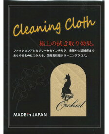 Live Line Orchid Cleaning Cloth OCC180CR/クリーム [クリーニングクロス]