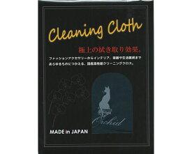 Live Line Orchid Cleaning Cloth OCC180BK/ブラック [クリーニングクロス]