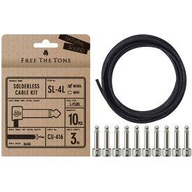あす楽 新品 即納可能 Free The Tone CU-416用ソルダーレスプラグキット [Lプラグ10個 / ケーブル3m] [SL-4L-NI-10K(NICKEL)]
