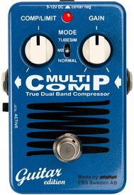 EBS Multi Comp Guitar Edition 【コンプレッサー】