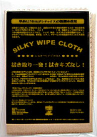 TAURUS ARMY SILKY WIPE CLOTH TC-2600