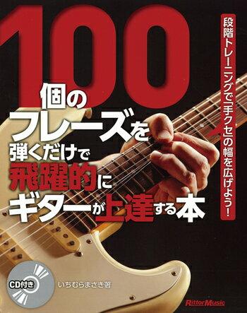 リットーミュージック 100個のフレーズを弾くだけで飛躍的にギターが上達する本