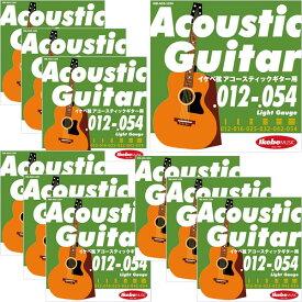"IKEBE ORIGINAL Acoustic Guitar Strings ""イケベ弦 アコースティックギター用 012-054"" [Light Gauge/IKB-AGS-1254]×10セット 【超お買い得セット販売】"