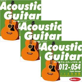 "IKEBE ORIGINAL Acoustic Guitar Strings ""イケベ弦 アコースティックギター用 012-054"" [Light Gauge/IKB-AGS-1254]×3セット 【お買い得セット販売】"