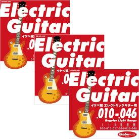 "IKEBE ORIGINAL Electric Guitar Strings ""イケベ弦 エレキギター用 010-046"" [Regular Light Gauge/IKB-EGS-1046]×3セット 【お買い得セット販売】"