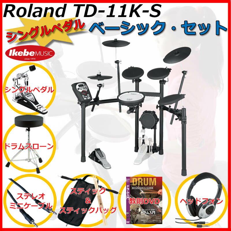Roland TD-11K-S Basic Set / Single Pedal 【ikbp10】