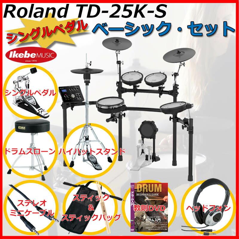Roland TD-25K-S Basic Set / Single Pedal 【ドラムステーション・オリジナル / USBメモリー for TD-25 プレゼント!】 【ikbp5】 【にゃんごすたー&むらたたむ スペシャル音色キットプレゼント・キャンペーン】