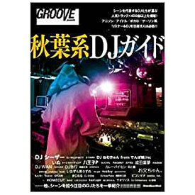●GROOVE PRESENTS 秋葉系DJガイド