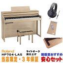 【当店限定・3年保証】Roland HP704-LAS(ライトオーク調仕上げ)【数量限定 豪華3大特典+汎用ピアノマットセット】【全国配送・組立…