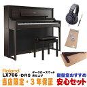 【当店限定・3年保証】Roland LX706-DRS(ダークローズウッド調仕上げ)【数量限定!豪華3大特典+汎用ピアノマットセット】全国配送・組…