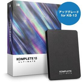 Native Instruments KOMPLETE 13 ULTIMATE UPG FOR K8-13(アップグレード版) 【SUMMER OF SOUND価格】