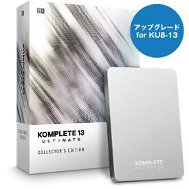 Native Instruments KOMPLETE 13 ULTIMATE Collector's Edition UPG FOR KU8-13(アップグレード版) 【SUMMER OF SOUND価格】