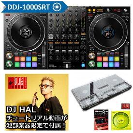Pioneer DJ DDJ-1000SRT 【本体保護カバー + 高品質USBケーブル + Serato DJ解説本プレゼント!】【Power DJ'sオリジナルチュートリアル動画付属 】