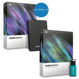 Native Instruments KOMPLETE 13 UPG + KOMPLETE 13 SELECT 【SUMMER OF SOUND価格】
