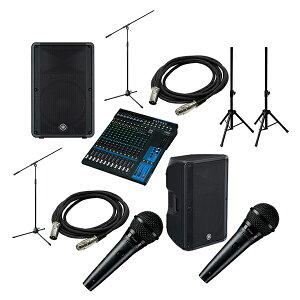 ●YAMAHA PA Sound System MG16 + DBR15 [STAGE SET]