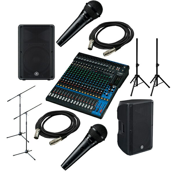 ●YAMAHA PA Sound System MG20XU + DBR15 [STAGE SET]