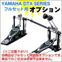 YAMAHA DTX オリジナルフルセット用オプション ツインペダル仕様に変更