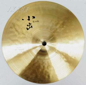 """小出 [Koide Cymbal] HAND Series Splash 10"""" HD-10SP"""
