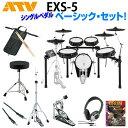 ATV EXS-5 Basic Set / Single Pedal 【次回5月下旬入荷予定】