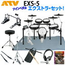 ATV EXS-5 Extra Set / Twin Pedal