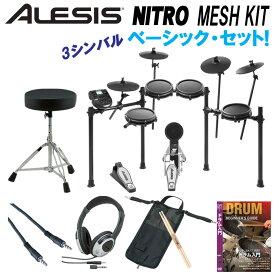 ALESIS NITRO MESH KIT 3-Cymbals Basic Set【ikbp5】