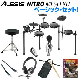 ALESIS NITRO MESH KIT Basic Set【ikbp5】