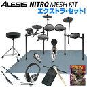 ALESIS NITRO MESH KIT Extra Set【ikbp5】